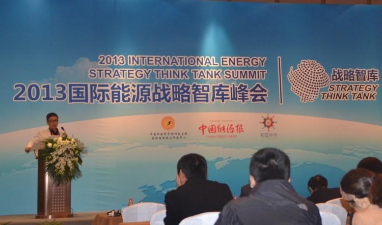 """永港伟方应邀参加""""国际能源战略智库峰会"""""""